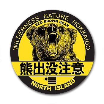 注意有熊出没_熊出没注意IAM2采集到没出熊